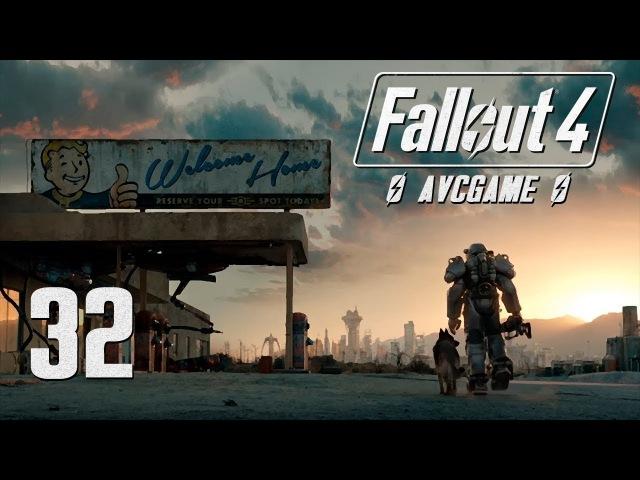 Прохождение Fallout 4 32 - Спасти рядового Вадима
