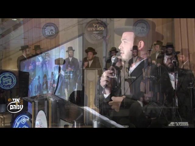RCCS Williamsburg Dinner, 522017 ft. Motty Illowitz, Shira choir and Avrum Chaim Green