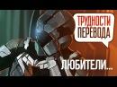 Трудности перевода Dead Space 2