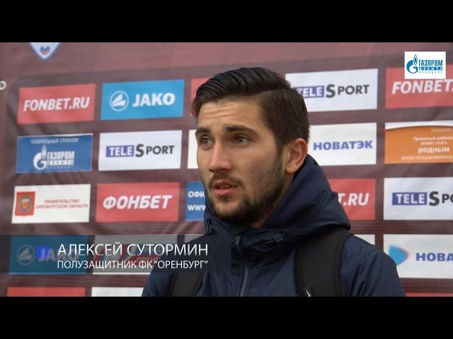 Оренбург Олимпиец 3 0 Комментарий Алексей Сутормин