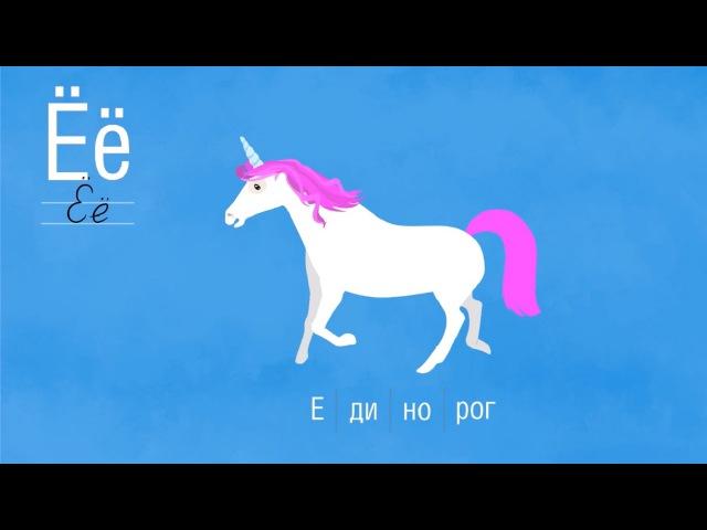 Развивающий мультик для детей - Алфавит - Учим буквы Е и Ё