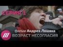 Как юные сторонники Навального выживают в России. Фильм Андрея Лошака