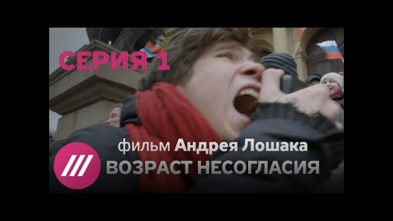 Как юные сторонники Навального выживают в России. Фильм Андрея Лошака » Freewka.com - Смотреть онлайн в хорощем качестве