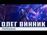 Олег Винник Любимая