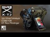 Fujifilm X-T2 120 практичных советов