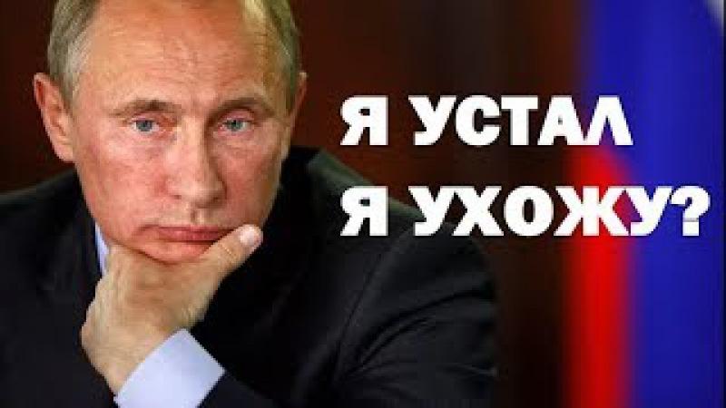 Почему четвертый срок Путина неконституционен [20.01.2018]