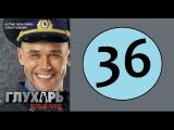 Глухарь 36 серия (1 сезон) (Русский сериал, 2008 год)