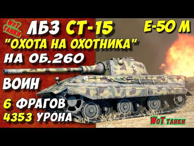 ЛБЗ СТ-15 на Об 260✔ Wot танки Е 50 М Выполнение лбз World of tanks игра ★