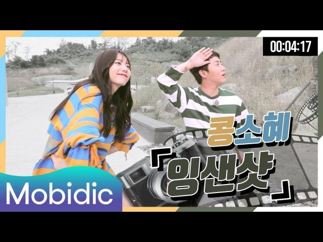현실남매 김소혜, 홍진호의 인생샷 데이트 [어반로드] 잘생겼다! 서울 ③편 by 47