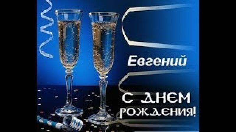 Поздравление С Днём Рождения Евгений Женя С Днём Рождения