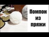 Помпон из пряжи, мастер-класс / how to make pom pom