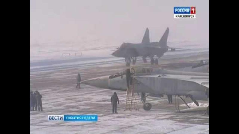 События недели: авиабаза в Канске пополнилась звеном модернизированных истребителей МиГ-31