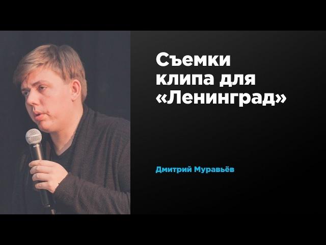 Съемки клипа для «Ленинград»   Дмитрий Муравьев   Prosmotr