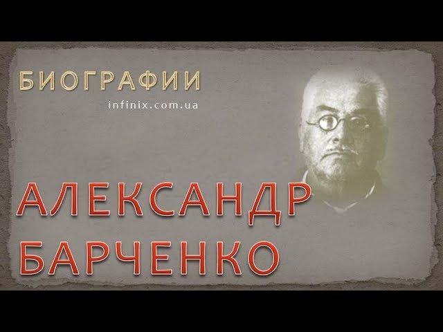 Биография Александра Барченко - советского оккультиста