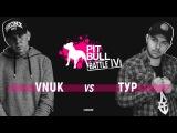 VNUK vs ТУР (Pit Bull Battle V)