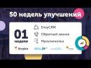 1 неделя доработки по EnvyCRM обратному звонку генератору и мультикнопке 50недельулучшений