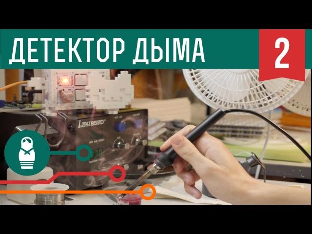 Детектор дыма и угарного газа на Arduino. Проекты для начинающих