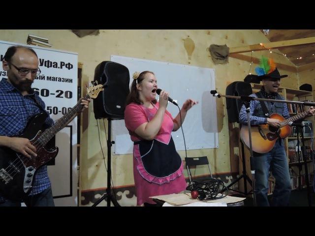 Алиса и До-до — Mercedes Benz (Janis Joplin cover на русском)