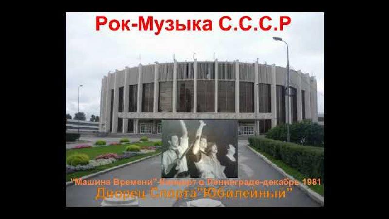 Машина Времени-Концерт в Ленинграде(Дворец СпортаЮбилейный)-декабрь 1981