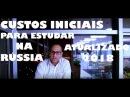 ESTUDAR NA RÚSSIA / CUSTOS INICIAIS / VALORES 2018 / VLADIVOSTOK / FEFU