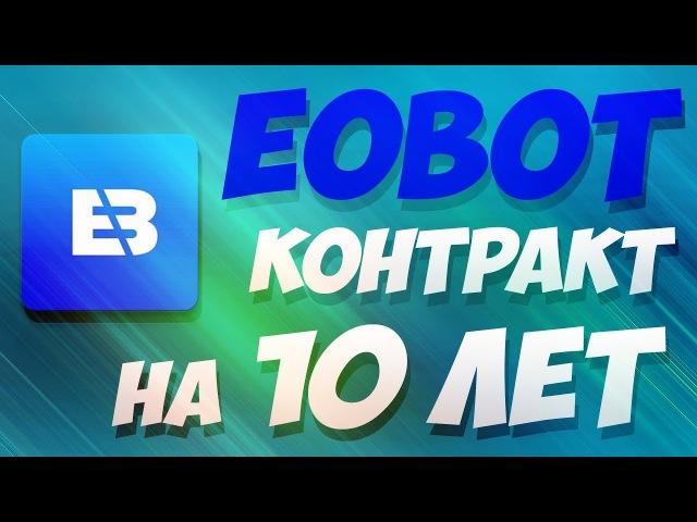 Eobot сделал контракт на 10 лет Что выгоднее Eobot HeshFlare или Minebi
