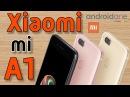 Обзор Xiaomi Mi A1 на чистом андройде