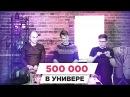 500.000 в универе - Как студенту заработать 500.000 рублей | РАЗБОР БМ ЦЕЛЬ | Андрей Тяже