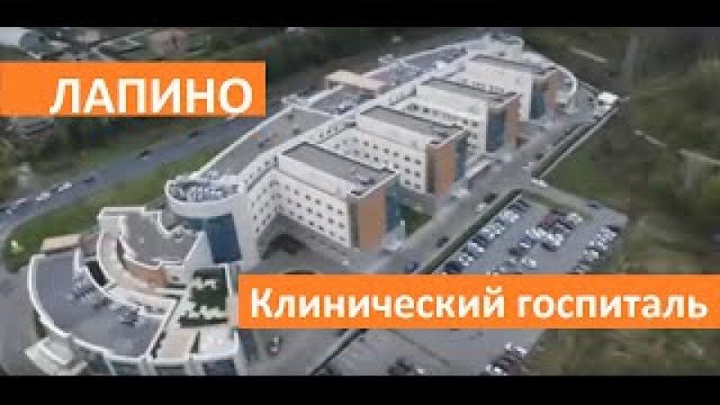 Клинический госпиталь Лапино Группа компаний Мать и Дитя