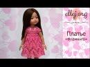 ♥ Вяжем для Куклы Paola Reina Платье крючком Фламинго Пошаговый мастер класс и Схема вязания