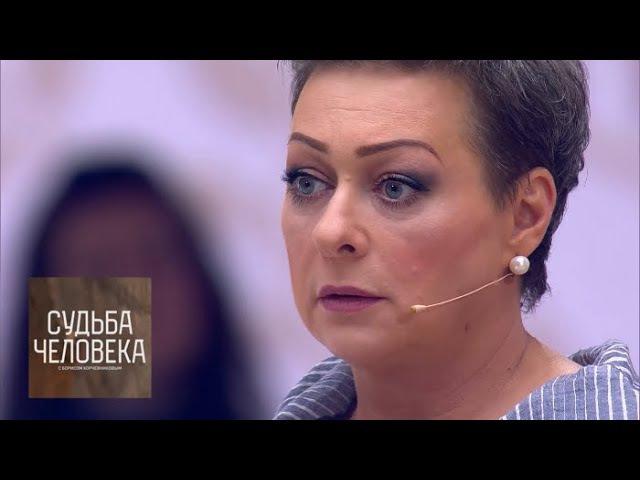 Судьба человека Мария Аронова Новое шоу Бориса Корчевникова