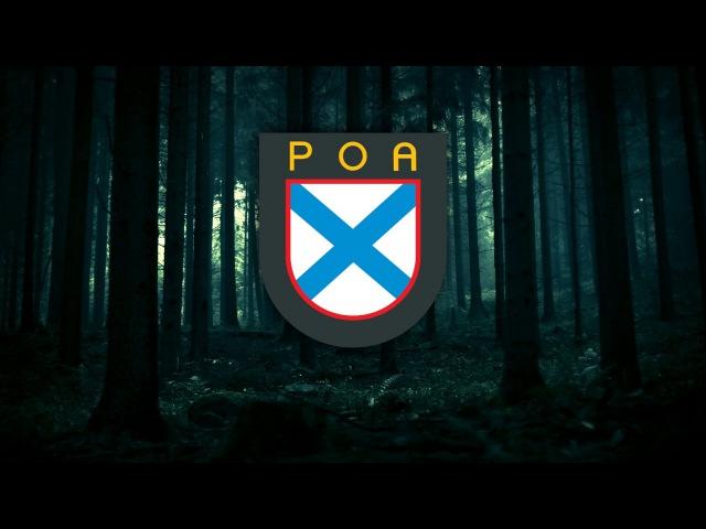 Anthem of ROA - ''Мы идём широкими полями''