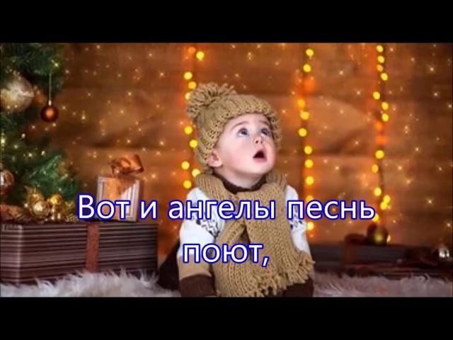 Пробудись грешный мир пойми - А Наконечная Песня на Рождество Божий зов