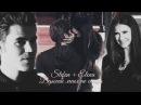 ● Stefan Elena | Вдыхай меня не спеша