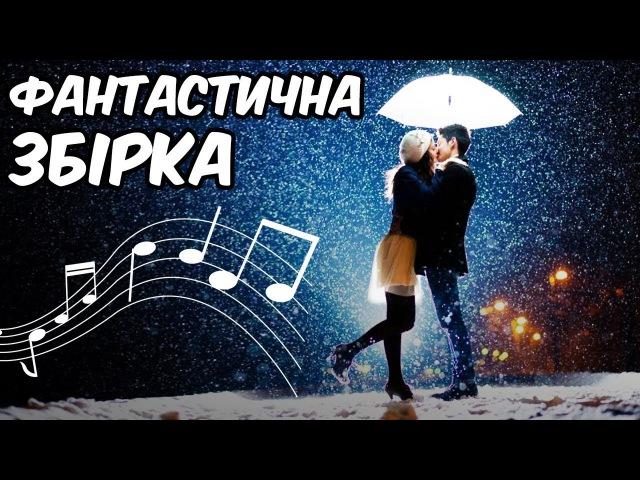Українські пісні Фантастична Збірка Пісень Супер Українська Музика