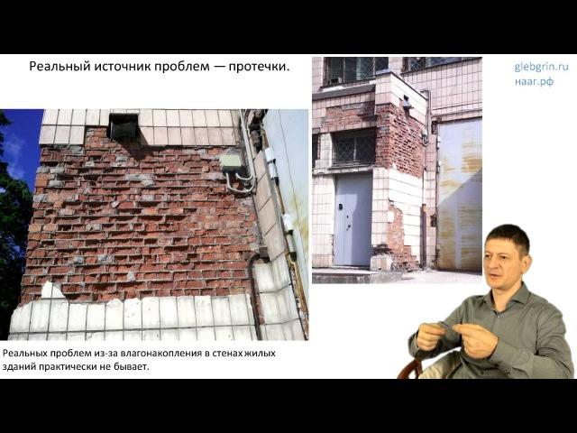 33) Переувлажнение газобетонной кладки. Разрушение отделки фасада.