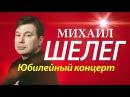 Михаил Шелег - Концерт в Санкт Петербурге