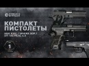 Обзор крутых пистолетов HK P30L Sphinx SDP Alpha STI Tactical 4 0 какой лучший j pjh rhens gbcnjktnjd hk p30l sphinx sd