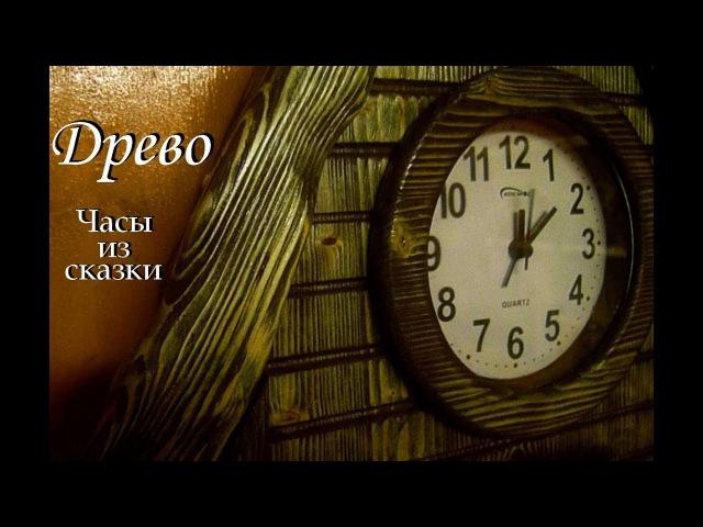 ДРЕВО Часы из сказки Колеруем колерованное. Живица.