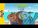 Bird and Kip 10 Going to the Beach 小鸟和基普 10:去沙滩 Level 2 Chinese By Little Fox
