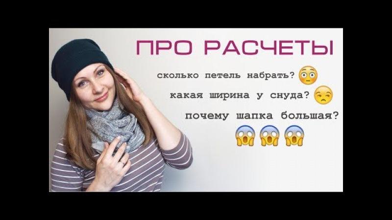БАЗОВЫЙ РАСЧЁТ 1. Шапка и снуд-труба Мой опыт