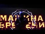 Машина Времени - Backstage концерта в Volta Андрей Макаревич (и немного Александр Кутик...