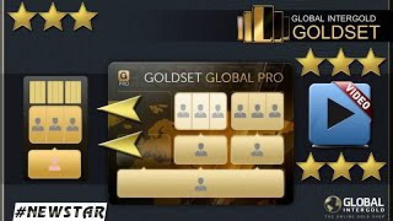 Global InterGold шикарные новинки во всех заказах системные УСКОРИТЕЛИ ЗАКАЗОВ Booster newstar