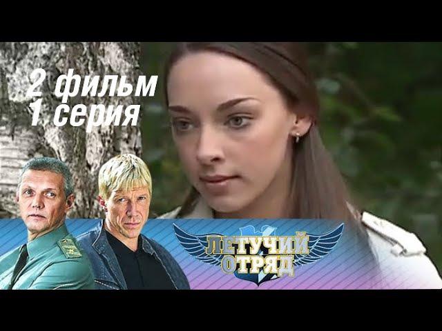Летучий отряд 2 фильм В тихом омуте 1 серия 2009 Боевик детектив приключения @ Русские сериалы
