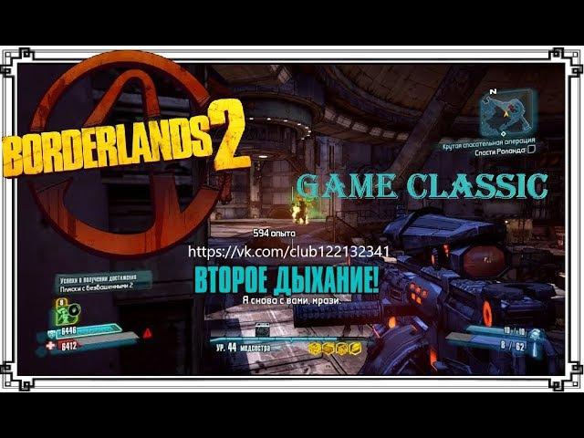 Открываем второе дыхание в Borderlands 2 2017 от Сани, для Game Classic
