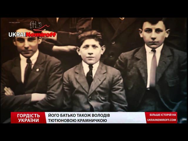 Зроблено в Україні. Тютюновий король світу Зіно Давідофф народився в Україні