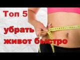 Топ 5 упражнений которые помогают убрать живот быстро