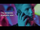 MattyBRaps - Trust Me (русские субтитры)