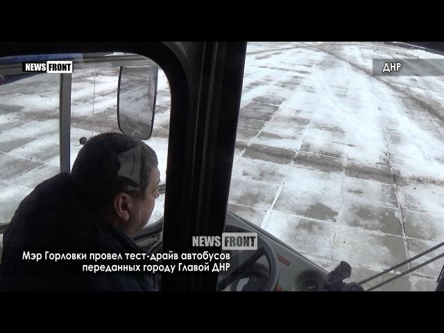 Мэр Горловки провел тест-драйв автобусов, переданных городу Главой ДНР