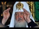 патриарх Кирилл всех нас сдал