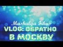 Mashulya Fikus VLOG Обратно в Москву